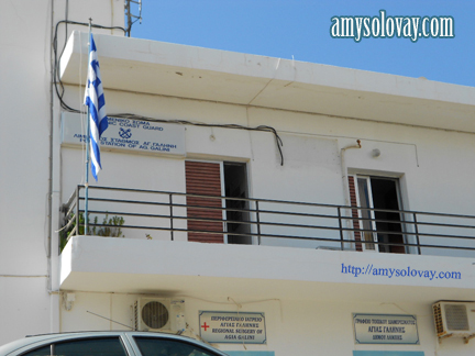 The Hellenic Coast Guard Building