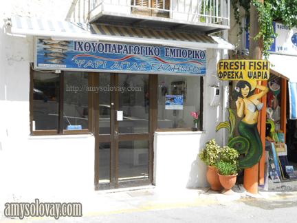 The Greek Fish Market